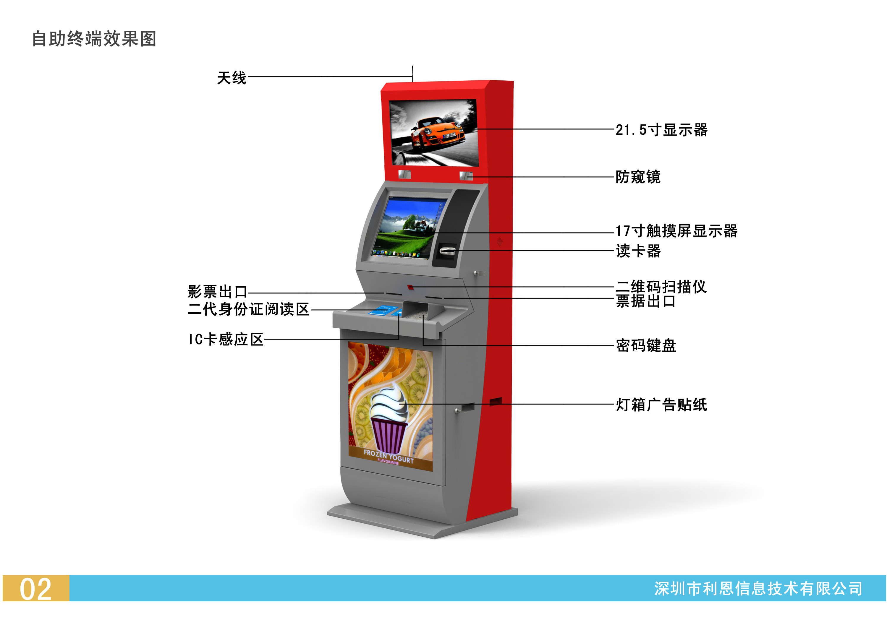 Customized Self Payment Kiosk , Ticket Vending Machine In Movie Theater